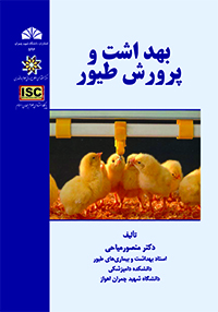 poultryhealthandproduction